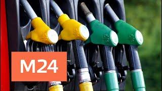 Смотреть видео В Москве подешевел бензин - Москва 24 онлайн