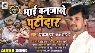 भोजपुरी निर्गुण -भाई बनजाले पटीदार    Pankaj Puri ke  निर्गुण- Bhai ban jale patidar- समाजीक गीत