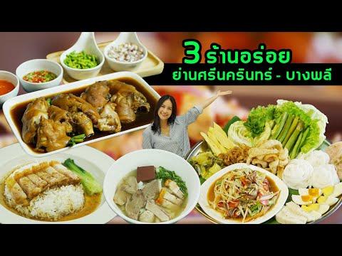 Food Diary by CP 2020 | EP.30 | 3 ร้านอร่อย ย่านศรีนครินทร์ - บางพลี
