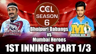 CCL6 - Bhojpuri Dabangs VS Mumbai Heroes 1st Innings Part 1/3