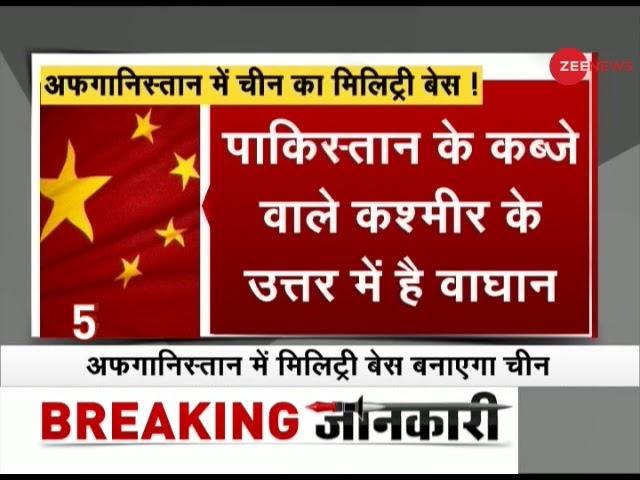 Morning Breaking: China to make military base in Afghanistan