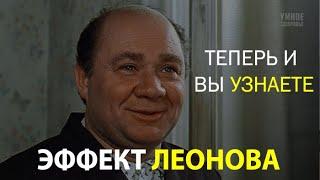 ИСЦЕЛЯЮЩИЙ ЭФФЕКТ ЕВГЕНИЯ ЛЕОНОВА.