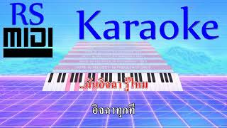 อิจฉา : บิว กัลยาณี อาร์ สยาม [ Karaoke คาราโอเกะ ]