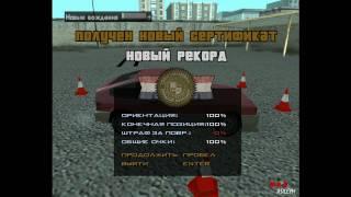 Прохождение GTA San Andreas: Миссия бонусная - Школа вождения.(, 2010-08-06T21:14:28.000Z)