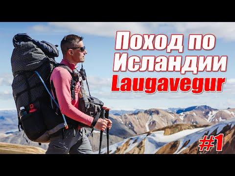 Поход по Исландии - Laugavegur #1