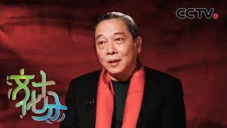 《文化十分》 20200127| CCTV综艺