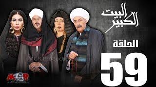 الحلقة التاسعة و الخمسون 59 - مسلسل البيت الكبير|Episode 59 -Al-Beet Al-Kebeer