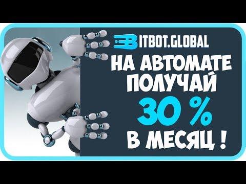 Автоматический заработок криптовалюты Bitbot Global.  Заработок криптовалюты на автомате