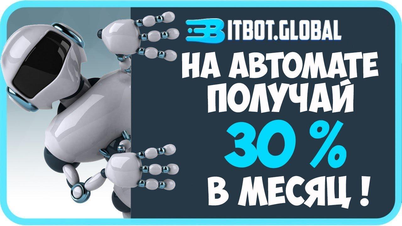 Автоматический заработок криптовалюты Bitbot | автоматический заработок на автомате