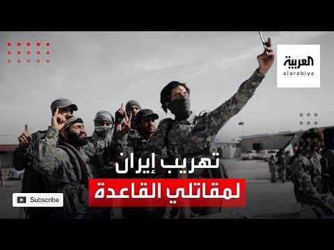 تهريب عناصر القاعدة.. قصة رسائل مبعوث بن لادن لطهران