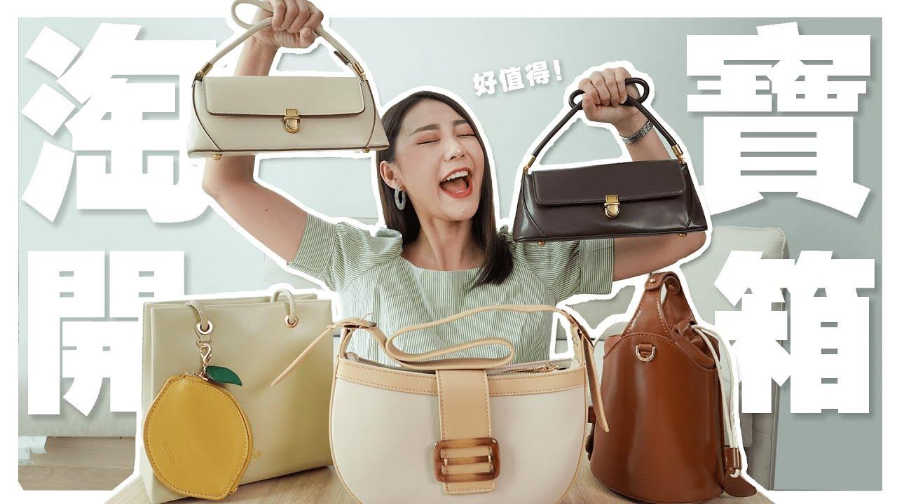 淘寶包包開箱 ✦ 平價百搭 全部不超過 RM100|MICOCAH 包包| MayHo【 美好開箱 】