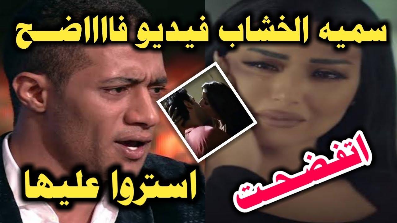تـسـريـب فـااضـح لـ سمية الخشاب فى السعوديه و محمد رمضان يرد : استروا عليها !!