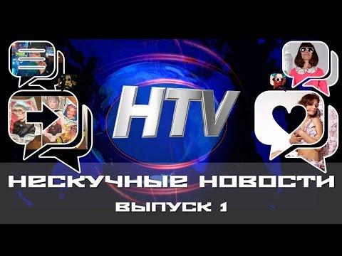 Новости политики Украины, новости политики в России