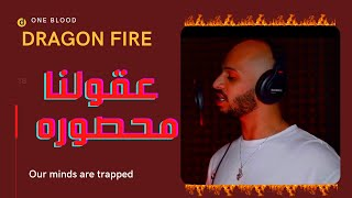 one blood / Dragon Fire & Dzeez عقولنا محصورة