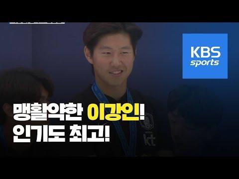 이강인! 강인아~ 형아!! 어딜가나 이강인 / KBS뉴스(News)
