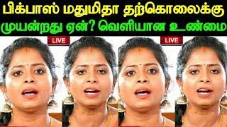 பிக்பாஸ் மதுமிதா தற்கொலைக்கு முயன்றது ஏன்? வெளியான உண்மை | Bigg Boss Madhumitha Interview