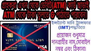 Take money from ATM Machines without ATM card(ATM কার্ড ছাড়া ATM MACHINE থেকে টাকা তুলুন )