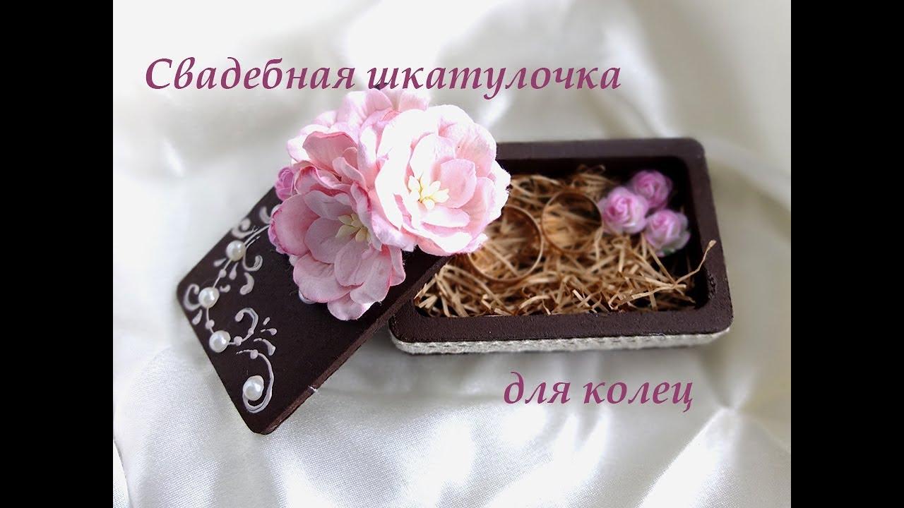 Свадебная шкатулка для колец своими руками/свадебная коробочка для колец своими руками