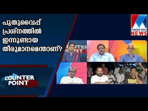 What is the decision on puthuvyppu issue today? | Counter point | Manorama News