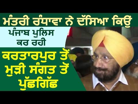 Minister Randhawa से सुनिए क्यों Punjab Police कर रही Kartarpur Sahib से लौटी संगत से पूछताछ