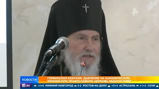 Старейшая в Европе епархия осудила украинских раскольников за давление на УПЦ