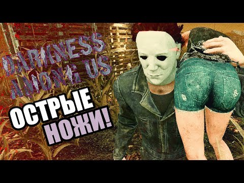 Dead by Daylight ► ОСТРЫЕ НОЖИ!