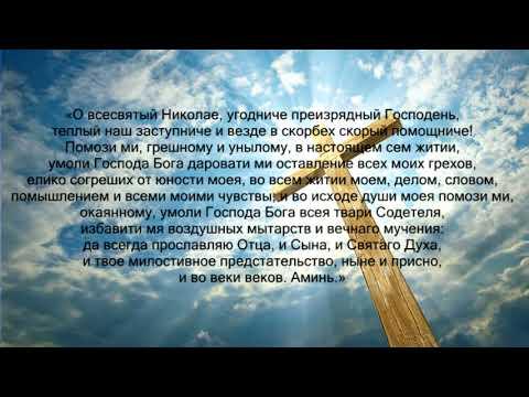 Молитва Николаю Угоднику об исцелении от болезни ☦