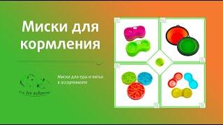 Миски обзор ассортимента - ВСЕ ДЛЯ ЖИВОТНЫХ