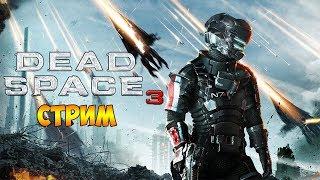 СНОВА КОСМОС И НЕКРОМОРФЫ. ПОЛНОЕ ПРОХОЖДЕНИЕ - Dead Space 3 (стрим) #1