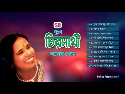 Aleya Begum - Dukkho Chirosathi | Full Audio Album | SCP