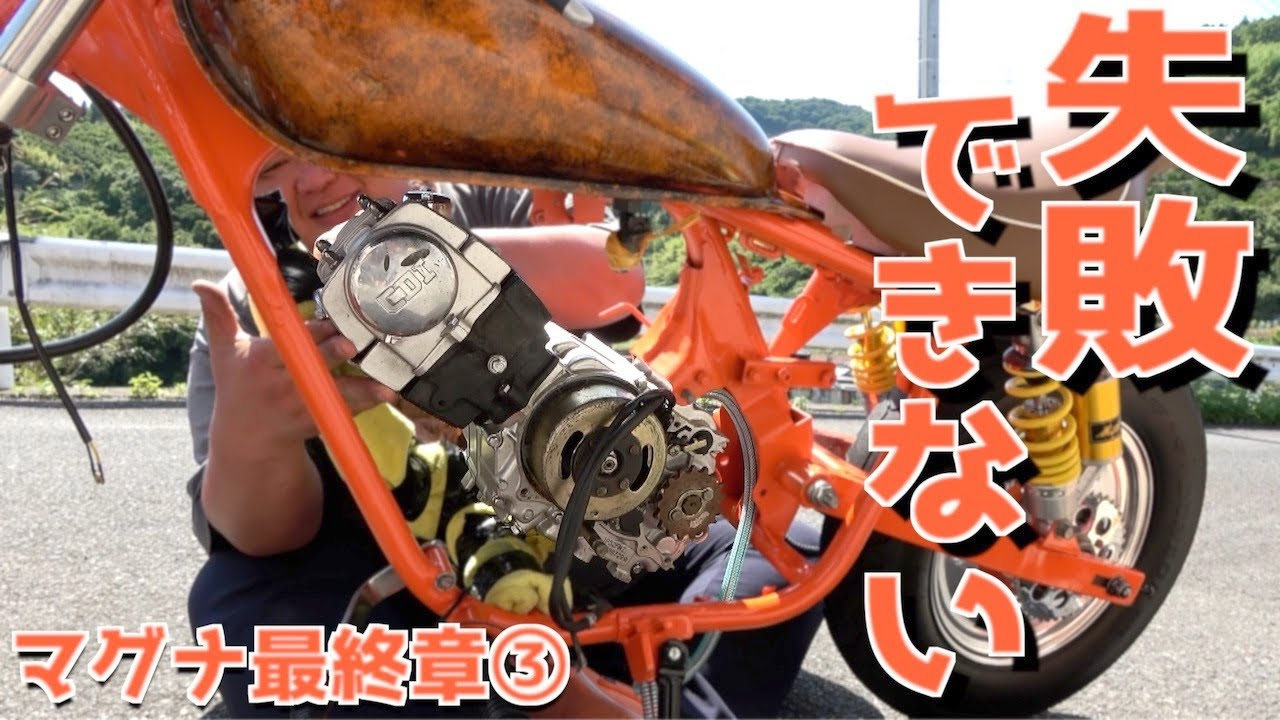 【最重】マグナにエンジンをのせるのだが…【マグナ50フルリメイク・レストア最終章③】