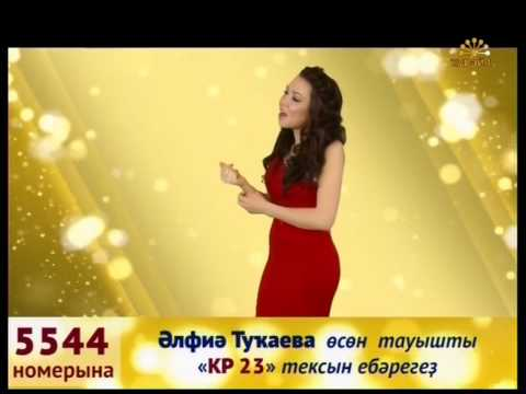 """Әлфиә Туkаева - """"Үпкәләмә, Әсәй"""""""