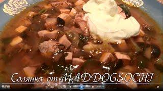 Кулинария, рецепты -  Солянка по Сочински (Кулинарный дневник от maddogsochi)