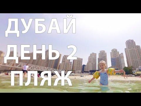 Дубай. Пляж Beach Mall. И обед в Media Rotana 5*. День 2