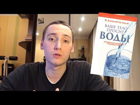 [Книга] Ваше тело просит воды - Ф. Батмангхелидж.