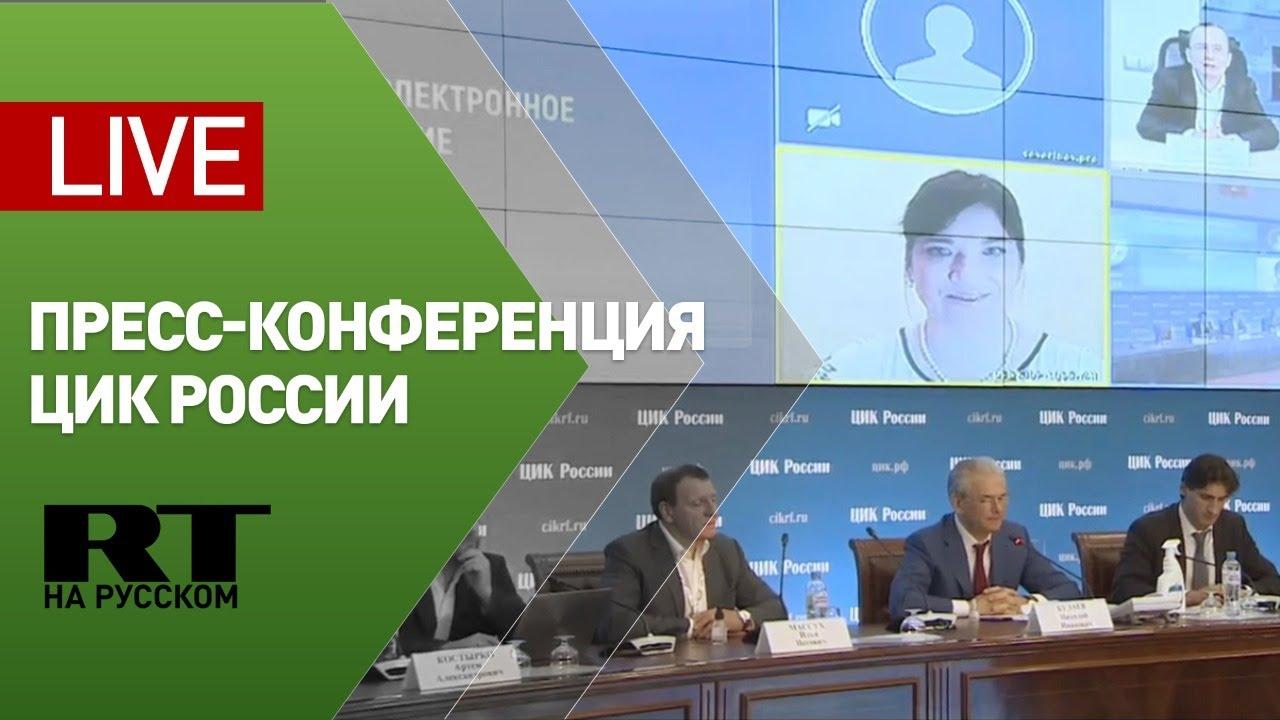 Пресс-конференция ЦИК России, посвящённая завершению дистанционного голосования