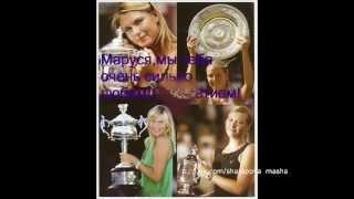 Happy 25th Birthday Maria Sharapova!).wmv