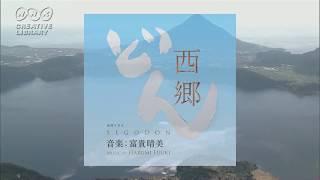2018年NHK大河ドラマ「西郷どん」( SEGODON )のメインテーマをピアノソ...