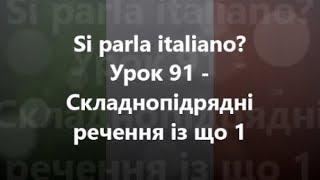 Італійська мова: Урок 91 - Складнопідрядні речення із що 1