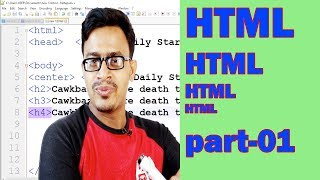 HSC ICT Chapter 4 | Web Design and HTML | Html Tutorial Bangla | Part-01