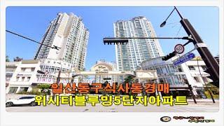 [일산아파트경매] 경기도 고양시 일산동구 식사동 위시티…