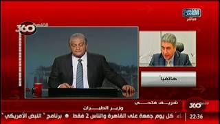 وزير الطيران ل #أسامة_كمال| لا تعارض بين مصالح مصر للطيران والسياحة!