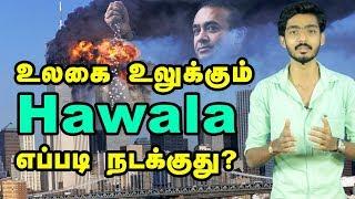 உலகை உலுக்கும் Hawala | எப்படி நடக்குது ? | What is Hawala process in Tamil ? | Hariharan