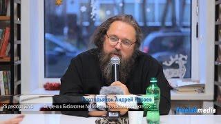 Протодьякон Андрей Кураев в Библиотеке №166 на Ленинском проспекте 37а