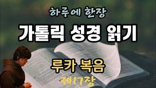가톨릭 성경 / 루카 복음 / 제17장 / 오디오 성경…