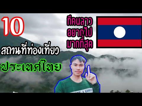 สถานที่ท่องเที่ยวประเทศไทยที่คนลาวอยากไปมากที่สุด