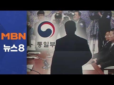 통일부, 탈북민 기자 취재 배제…기자단, 사과 요구