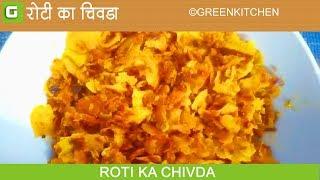 बची हुई रोटी से बनाए चिवड़ा नमकीन   Bachi hui roti se chivda namkeen recipe in hindi