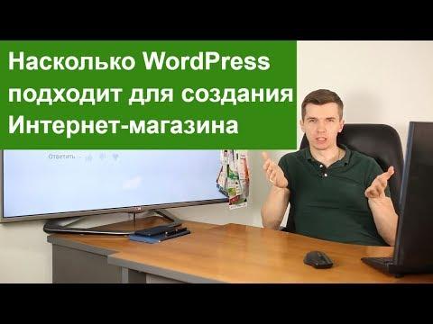 Насколько WordPress подходит для создания Интернет магазина