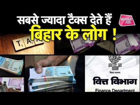 कमाई में पीछे लेकिन Tax देने में सबसे आगे बिहारी !